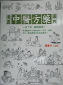 【書寶二手書T1/養生_QDV】漫畫中醫方藥圖典_周春才