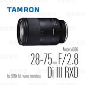 【預購排單 8月底出貨 】TAMRON 28-75mm F2.8 DiIII RXD (Model A036) for SONY FE 【俊毅公司貨】