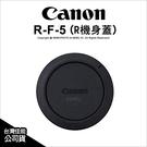 Canon 原廠配件 R-F-5 RF5 EOSR 機身前蓋【可刷卡】薪創