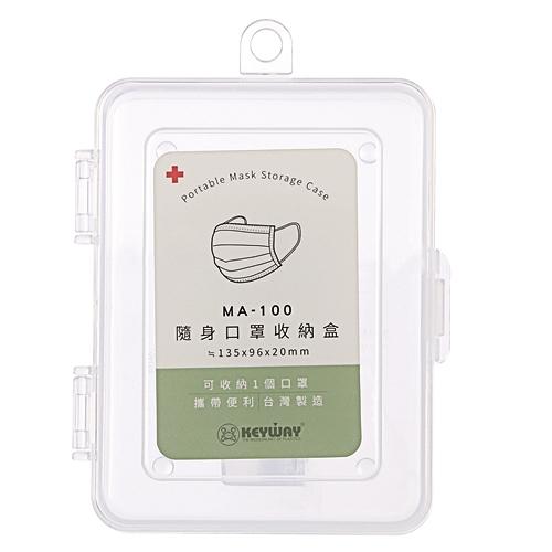 KEYWAY 隨身口罩 小物收納盒MA-100【愛買】