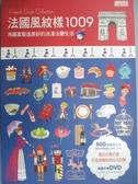 【書寶二手書T2/設計_IPM】法國風紋樣1009_三采編輯部