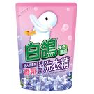 白鴿 抗菌洗衣精補充包(小蒼蘭)2000g【愛買】