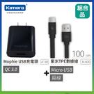 18W快充組 (含Micro USB 100cm數據線)