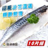 【吃浪食品】黑潮漁場老饕挪威鯖魚片 10片組(185g±10%/1片)