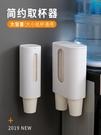 紙杯架 一次性杯子架自動取杯器飲水機水杯杯架家用免打孔放紙杯的置物架 歐歐