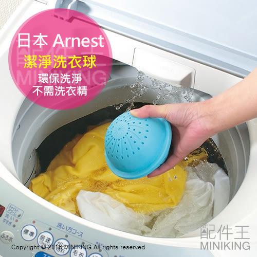 【配件王】現貨 日本 Arnest 潔淨洗衣球 7種特殊陶瓷 洗淨衣物 去髒污 洗衣槽除霉 不需洗衣精