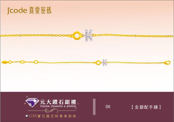 ☆元大鑽石銀樓☆【送情人禮物推薦】J code真愛密碼『OK』金+銀手鍊