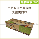 寵物家族-巴夫貓用生食肉餅-火雞肉口味1.38kg/12pcs入