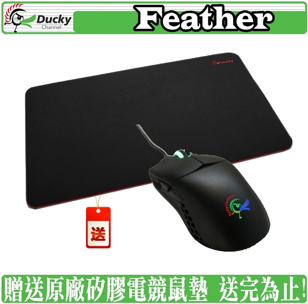 [地瓜球@] Ducky Feather 光學 電競 滑鼠