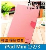 【妃航】繽紛色彩 IPad Mini 1/2/3 磁扣 撞色系列 雙色 側翻 支架 保護套 保護殼 皮套