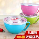 便當盒 304不銹鋼兒童學生泡面碗帶蓋小號碗便當盒方便面碗帶柄防燙 全館免運