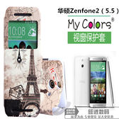 88柑仔店-- ~彩繪視窗華碩Zenfone2手機套 ZE551ML保護殼卡通可愛智能休眠皮套