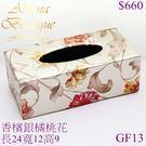 3D立體花紋面紙盒─香檳銀橘桃花GF13...