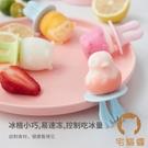 雪糕模具家用自制硅膠冰激凌迷你小冰棍磨具兒童冰淇淋【宅貓醬】
