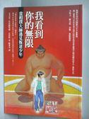 【書寶二手書T1/心靈成長_OOY】我看到你的無限-當相撲大師遇見叛逆少年_艾力克.史密特