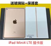 免運 插卡版 apple iPad Mini4 128G LTE版 7.9吋 福利品