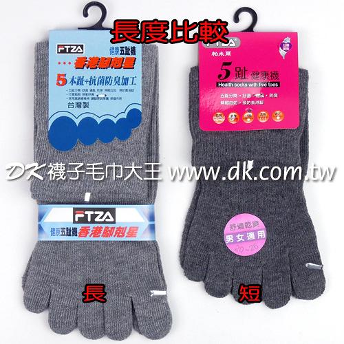 FTZA 健康五趾襪 (男、女適用) 2雙 五指襪 ~DK襪子毛巾大王