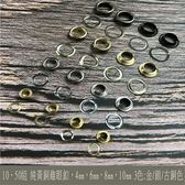 10組 純黃銅/銅質 古銅色 (外徑:15mm 內徑:10mm 雞眼釦/環釦)皮革 拼布 DIY-不生鏽