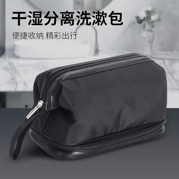 男士出差便攜旅游洗漱包盒干濕分離旅行化妝用品收納袋【匯美優品】
