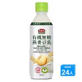 馬玉山有機無糖燕麥豆乳360mlx24入/箱【愛買】