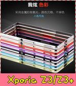 【萌萌噠】SONY Xperia Z3 / Z3+(Z4)  超炫色彩鋁合金金屬邊框保護殼 極光雙色 鎖螺絲 保護套 金屬框