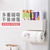 日本廚房紙巾架冰箱掛架免打孔磁鐵吸附廚用捲紙保鮮膜置物收納架 雙十一87折