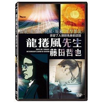 龍捲風先生 藤田哲也 DVD RAVE Mr. Tornado Meteorology's Savior of Aviation 免運 (購潮8)