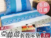 台灣製亞藤蓆折疊床墊-單人3尺