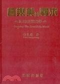 二手書《音樂美的尋求 : 應用音樂美學 = Pursuing the beautifuln music》 R2Y ISBN:9579222401