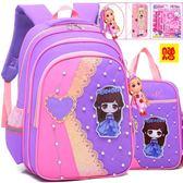公主書包小學生126年級書包女孩背包高檔防水書包小孩6-12歲 3C優購