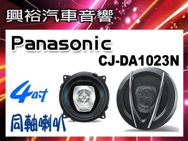 【Panasonic】CJ-DA1023N 4吋2音路同軸喇叭