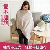 棉哺乳巾外出多功能喂奶衣防走光哺乳遮巾喂奶遮擋巾罩遮羞披肩全 童趣屋  新品