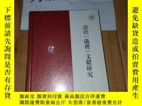 二手書博民逛書店清代《儀禮》文獻研究(精裝罕見全一冊)2457 鄧聲國 著 上海