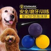 狗狗玩具球耐咬磨牙金毛大型犬幼犬邊牧泰迪小狗玩具寵物用品 免運直出 交換禮物