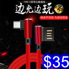 布拉直角線1米快充線 手機充電線數據線 micro / 蘋果 90度彎頭設計 手遊專用線 雙面USB