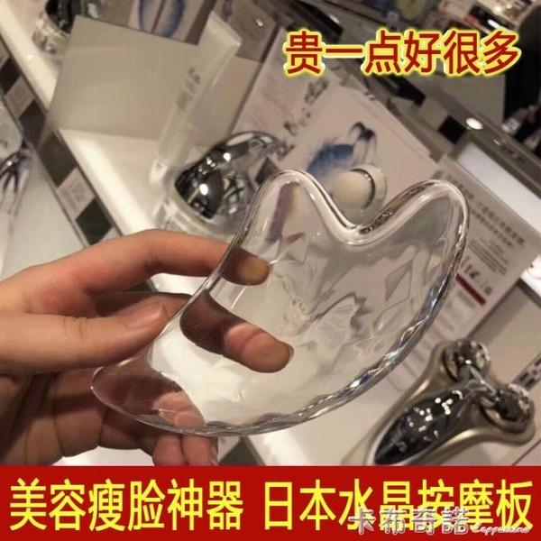 日本3D水晶按摩板刮痧板面部瘦臉刮臉神器淋巴小v臉抖音同款 卡布奇諾