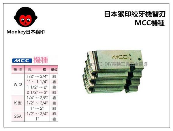 【台北益昌】MONKEY 日本猴印 MCC機種 (白鐵管用) 電動絞牙機用牙板 替刃 (下標請告知規格)