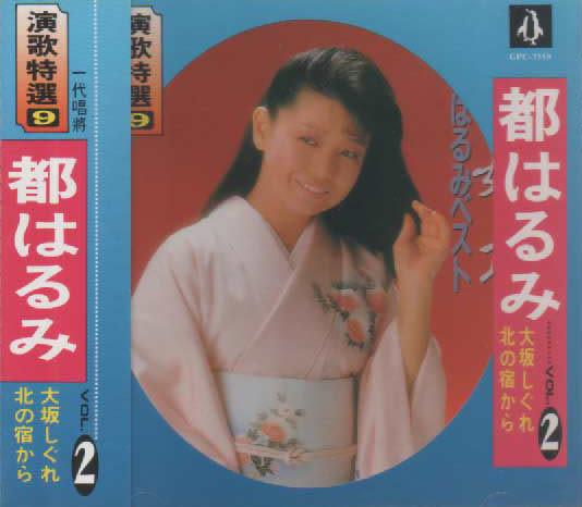 演歌特選 8+9 都春美 CD (音樂影片購)