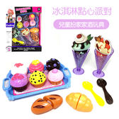 DIY冰淇淋點心派對創意組 兒童玩具 扮家家酒 互動玩具