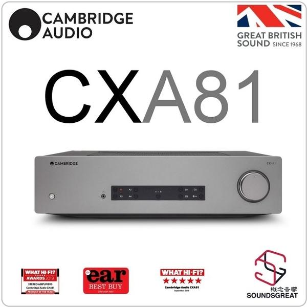 英國劍橋 CAMBRIDGE AUDIO CXA81 綜合擴大機