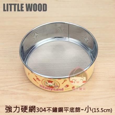 【日本Little Wood】Hearty Land 不鏽鋼強力硬網平底篩15cm (小) ~三款尺寸可選擇‧日本製✿桃子寶貝✿