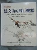 【書寶二手書T8/科學_ZGO】達文西的飛行機器(彩色珍藏版)_多明尼哥?羅倫佐(Domenico Laurenza)