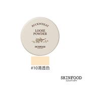 SKINFOOD雪芙蕎麥蜜粉 #10 清透色(升級版) 23g