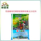 【綠藝家001-A19】花田綠地花果蔬菜通用培養土25公升