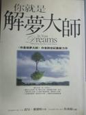 【書寶二手書T3/心理_IKB】你就是解夢大師_蓋兒‧戴蘭妮