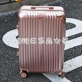拉桿箱萬向輪女皮箱子旅行箱包男韓版密碼箱22寸小型行李 YYP