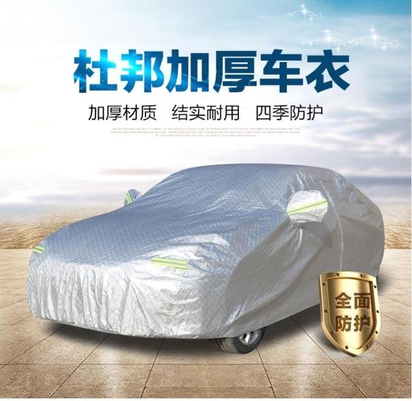 汽車車衣車罩防曬防雨隔熱遮陽四季通用加厚專用夏季防塵全罩外罩 艾瑞斯AFT「快速出貨」