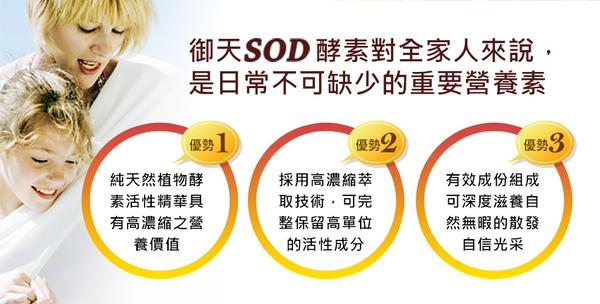 草本之家-御天SOD酵素液/松樹皮+諾麗果+白藜蘆醇(750ml)+送提袋