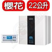 (全省原廠安裝) 櫻花【SH-2291FE】22公升強制排氣熱水器數位式