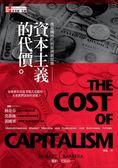 (二手書)資本主義的代價:後危機時代的經濟新思維